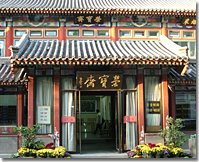 Rongbaozhai Art Gallery - Since 1672